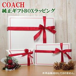 【贅沢屋で<strong>コーチ</strong>を同時購入のお客様限定】<strong>コーチ</strong> COACH 純正ギフトボックス ラッピング 箱 (財布 <strong>バッグ</strong> キーケース マフラー グローブ などの小物用) ギフト 誕生日 プレゼント