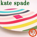 ケイトスペード KateSpade ディナープレート 皿 キッチン用品 雑貨 テーブルウエア 正規品 KS-143030 ブランド 人気