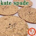 ケイトスペード KateSpade コースター 4枚 セット 雑貨 テーブルウエア 正規品 KS-147530 ブランド 人気