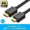 【楽天ランキング受賞】4K HDMI ケーブル ハイスピード 2M 高耐久 18Gbps 4K hdmi 2.0 HDMIケーブル HD/イーサネット/3D/Switch/Apple ..