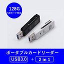 【楽天ランキング受賞】【送料無料】大容量SDカード対応 LEDライト付き USB 3.0 最大5Gbps 高速 SDカードリーダライター 2スロット バスパワー カードリーダー 1年保証付