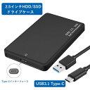 【楽天ランキング受賞】SATA USB Type-c ハードディスクケース 変換アダプター最大6TBまで 2.5インチ SSD/HDD用 領収書発行可能