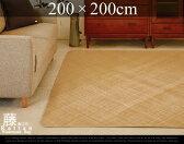 籐 あじろ Toajiro / 約200×200cm 絨毯 マット カーペット オールシーズン対応 夏 自然素材 高級 籐 あじろ