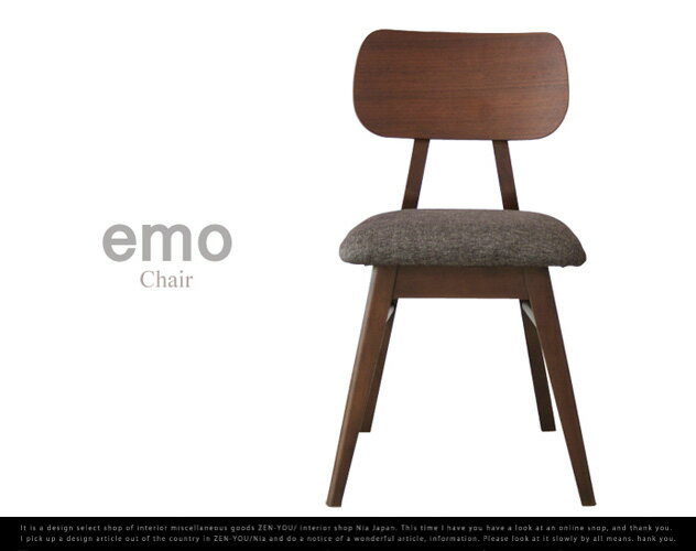emo Chair /エモ チェア-ウォールナット ミッドセンチュリー 椅子 イス 天然木 ダイニング emo dining table  /エモ ダイニングテーブルウォールナット.ミッドセンチュリー.ダイニングテーブル【】 【送料無料】 【送料無料】