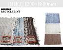 RoomClip商品情報 - 【約120×180cm】RECYCLE MAT [ RUG ] / リサイクルマット [ ラグ ]amabro / アマブロ  カーペット モダンラグ ラグ デザイン ラグ レザー デニム ラグ