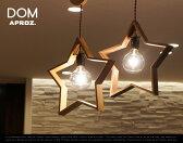 DOM Wood pendant light / ウッド ペンダントライト / APROZ / アプロス ★ STER スター 星 ライト 照明 ランプ 天井 ダイニング 木 無垢 AZP-566-BR/NA