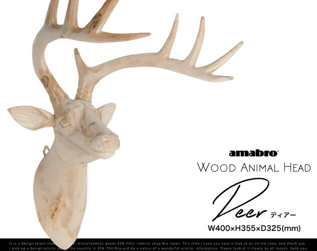 WOOD ANIMAL HEAD [ Deer ] / ウッド アニマル ヘッド ディアー  amabro / アマブロ  オブジェ 動物 壁掛け 木 wood 木彫り ウッド シカ 【あす楽対応_東海】