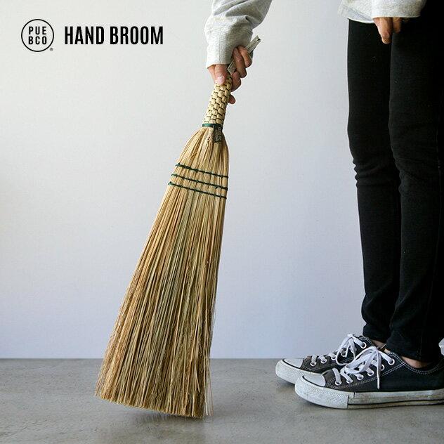 HAND BROOM / ハンド ブルームPUEBCO プエブコ H60cm 手ぼうき ほうき