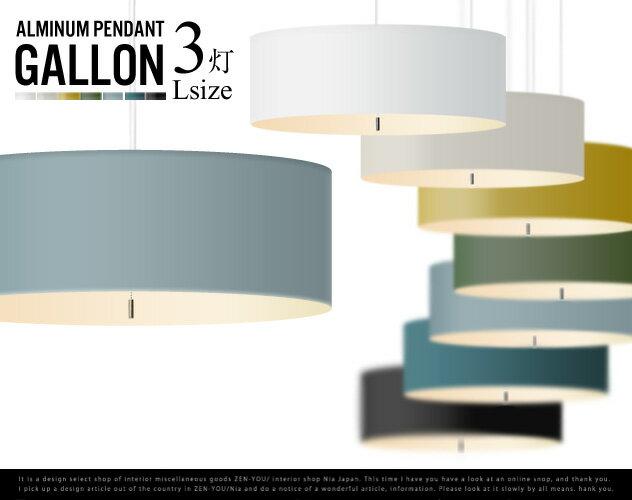 【3灯 L 】ALMINUM PENDANT GALLON 3P Lサイズ / アルミニウム ペンダント ライト ガロン 3灯 APROZ / アプロス ライト 間接照明 照明 ランプ 天井 AZP-575-WH/BE/YE/GRN/PG/BG/BK