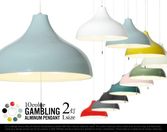【2灯 L 】ALMINUM PENDANT GAMBLING 2P Lサイズ / アルミニウム ペンダント ライト ギャンブリング 2灯 APROZ / アプロス ライト 間接照明 照明 ランプ 天井 AZP-506