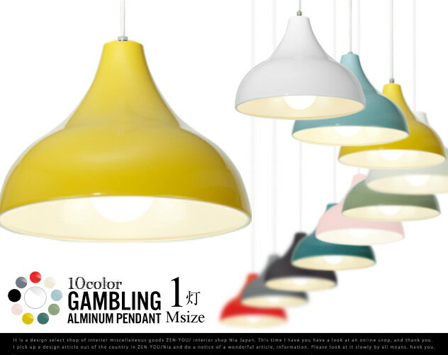 【1灯 M】ALMINUM PENDANT GAMBLING 1P Mサイズ / アルミニウム ペンダント ライト ギャンブリング 1灯 APROZ / アプロス ライト 間接照明 照明 AZP-546-BP/BG/KH/PG/YE/GR/BE/WH/BK