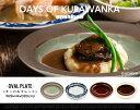【 OVAL PLATE 】DAYS OF KURAWANKA / オーバル プレート デイズ オブ クラワンカamabro アマブロ 食器 和食器 波佐見焼き...
