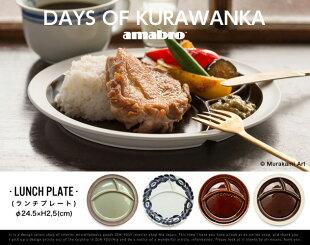 【LUNCHPLATE】DAYSOFKURAWANKA/ランチプレートデイズオブクラワンカamabroアマブロ食器和食器波佐見焼き【あす楽対応_東海】
