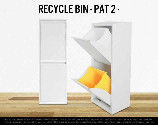 RECYCLE BIN PAT2 / リサイクルビン パット2ゴミ箱 ごみ箱 ダストボックス 分別ごみ ランドリーボックス 玩具入れ