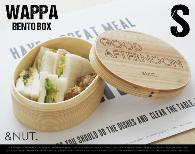 WAPPA BENTOBOX【S】 / ワッパ 弁当 ボックス &NUT / アンドナット 曲げわっぱ お弁当 弁当箱 木製 わっぱ弁当箱 ランチボックス 【あす楽対応_東海】