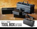 STEEL TOOL BOX【ST-350】 / スチールツールボックス NUT アンドナット 工具箱 ツール 工具 薬箱 工具入れ BOX 日本製 【あす楽対応_東海】