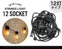 """【12灯タイプ】 Strings Light """"12 socket"""" / ストリングライト """"12ソケット"""" 連結 ソケット コンセント式 防水 ライト アウト..."""