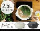 【2.5L(3-4人用)】KAKOMI IH鍋 1.2L / カコミ IH対応 土鍋 KINTO / キントー 鍋 土鍋 IH