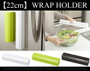 [22cm business] idea co / Ako Ide saran wrap case aluminum foil kitchen holder [_ Tokai tomorrow for comfort] for wrap holder 22cm/ lap holder 22cm