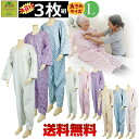 送料無料 介護用つなぎ型パジャマ テイコブ エコノミー 上下続き服 L よりどり3枚セ