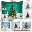 クリスマスツリータペストリー 6種類 北欧 北欧柄 おしゃれ 150cm x 130cm クリパ パーティにもおすすめ 専用の取付金具付き