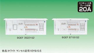 オンライン太陽光発電システムフリースペース付エコキュート・IH対応リミッタースペースなしBQEF87181S2:くらし館infini パナソニック