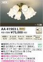 【インテリアファンS-シリーズクラシカルタイプ専用灯具】【電球色 on-offタイプ】【〜10畳】AA41903L