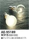【クリプトン電球(E17) 40W】AE95189