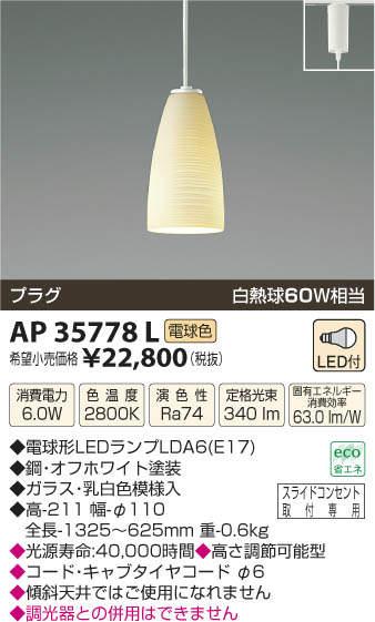 【LEDペンダント】【電球色 on-offタイプ】【プラグタイプ】AP35778L