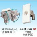 【壁面埋込型 直列ユニット】【CS-F-SW】【BL型 IN、OUT端子可動型(シールド型)】CS-7F-7SW