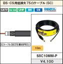 【家庭用75Ωケーブル】【S5C-MM】【低損失】【10m】S5C10MM-P