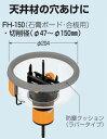 フリーホルソー石膏ボード、合板用FH-150