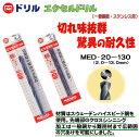ストレートドリルEX(一般鉄鋼・ステンレス用) 6.0mm MED-60