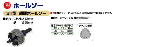 ST型超硬ホールソーST-91~95 マーベル【滋賀県】