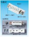 【分電盤オプション部品】連結アース端子台【6連式】BQ006ET