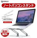 \スーハDEAL!ポイント20倍!/2021進化版 ノートパソコンスタンド PC