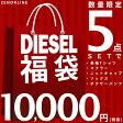 ディーゼル 福袋 2016 DIESEL ブランド福袋 5点入り 10,800円 送料無料 数量限定 05P27May16