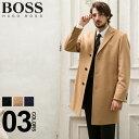 ヒューゴ ボス HUGO BOSS チェスターコート カシミヤ混 ウール シングル 3つ釦 3B Stratus3 メンズ ブランド 紳士 ビジネス アウター HBSTR10192381F8