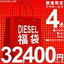 ディーゼル 福袋 2019 DIESEL ブランド福袋 4点入り 32400円 送料無料 数量限定 ...