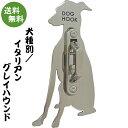 送料無料 / 犬種別 リードフック 犬用 イタリアン グレイハウンド 犬用 ペット / リード リーシュ / かわいい おしゃれ 玄関 庭 エクステリア / 小型犬 中型犬