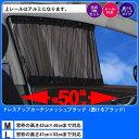車用カーテン サイドカーテン メッシュ ブラック M Lサイ...