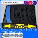 車用カーテン ドレスアップカーテンワイドストレッチブラック ...
