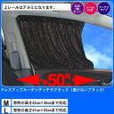 車用カーテン スタイリッシュラグジュアリーカーテン チンチラ...
