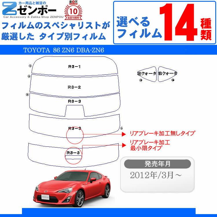 カット済みカーフィルムトヨタ86ZN6DBA-ZN6車フィルムフイルムカーフイルムリヤ/リアサイドセ