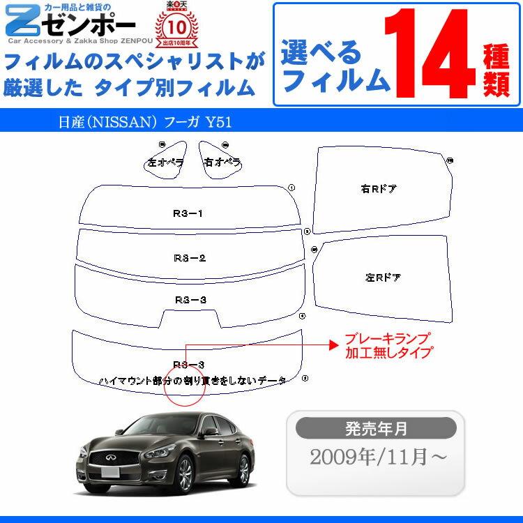 カット済みカーフィルム日産NISSANフーガY51専用車フィルムフイルムカーフイルムリヤ/リアサイド