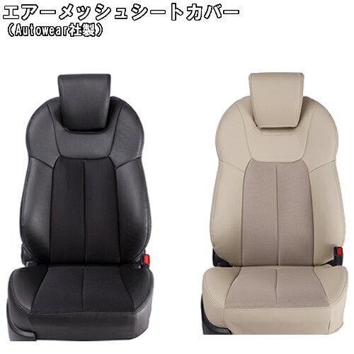 車種別車用シートカバーオートウェアエアーメッシュ日産NISSANエクストレイルT31前期カー用品車用