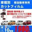 車種別カット済みカーフィルム(軽)(1.0)