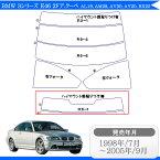 カット済みカーフィルム BMW 3シリーズ E46 2ドア.クーペ AL19,AM28,AV30,AY20,BX20 専用 断熱タイプからノーマルまで! 車 車用 カー用品 カーフィルム カット済み フィルム フイルム リヤーセット/リアーセット スモーク ミラー(シルバー) 断熱 通販 楽天