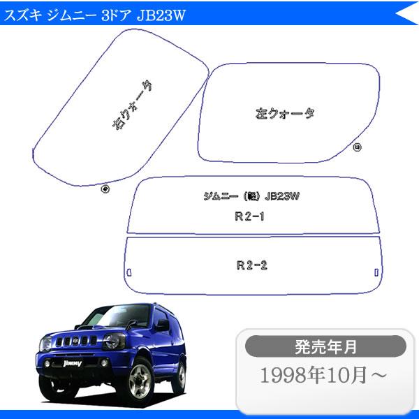 カット済みカーフィルム スズキ ジムニー 3ドア JB23W MAZオフロード 車 フィル…...:zenpou22:10012032