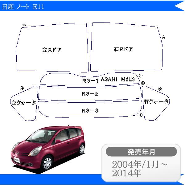 カット済みカーフィルム 日産 ノート E11 車 フィルム フイルム カーフイルム リヤ/…...:zenpou22:10011586